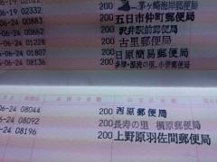 郵貯通帳140624